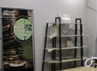 Раритеты многовековой истории: в Одессе открылся Музей украинской книги (фото)