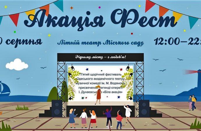 В августе в Одессе зацветет акация — в ярких фестивальных тонах