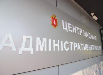 В Одессе открылся Центр админуслуг в удобном месте