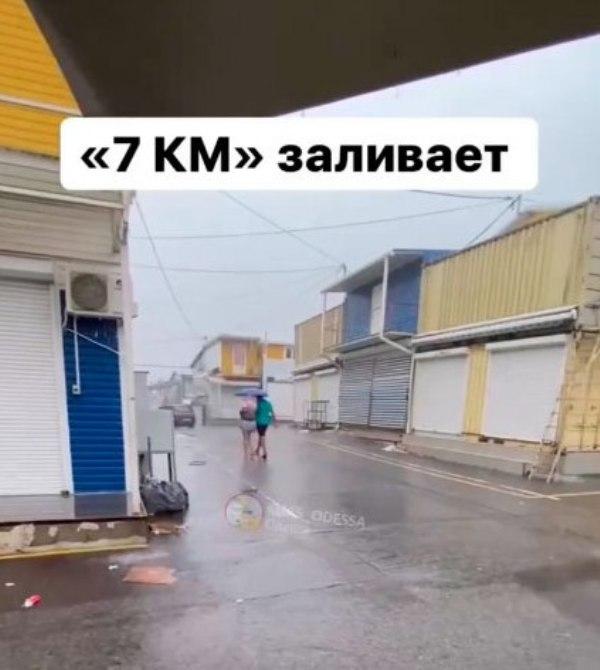потоп на 7-м км2