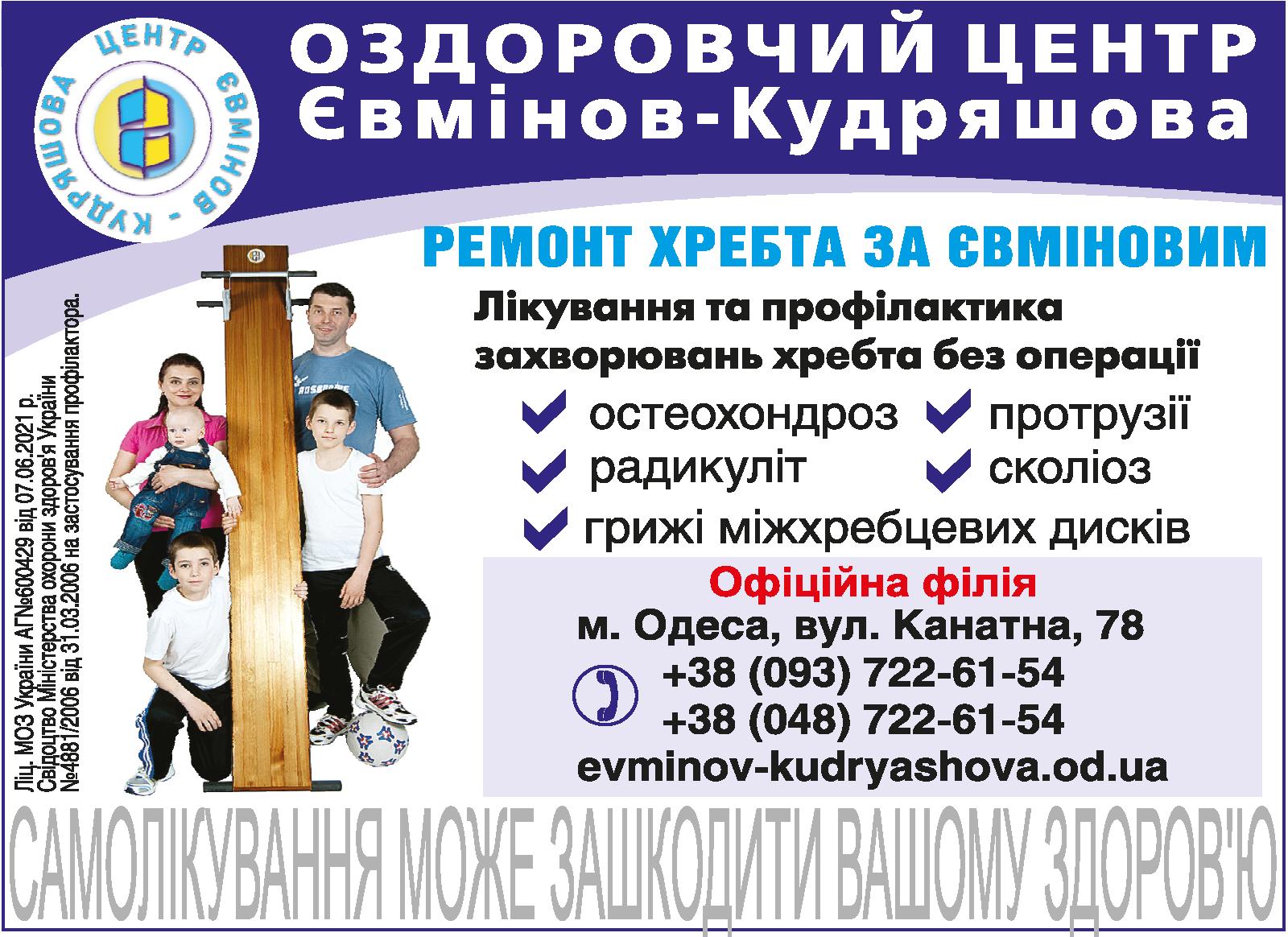Центр Евминов-Кудряшова