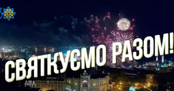 День города в Одессе: кто примет участие в гала-концерте (видео)