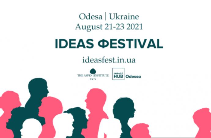 В Одессе поговорят об «Украине, которой удается»