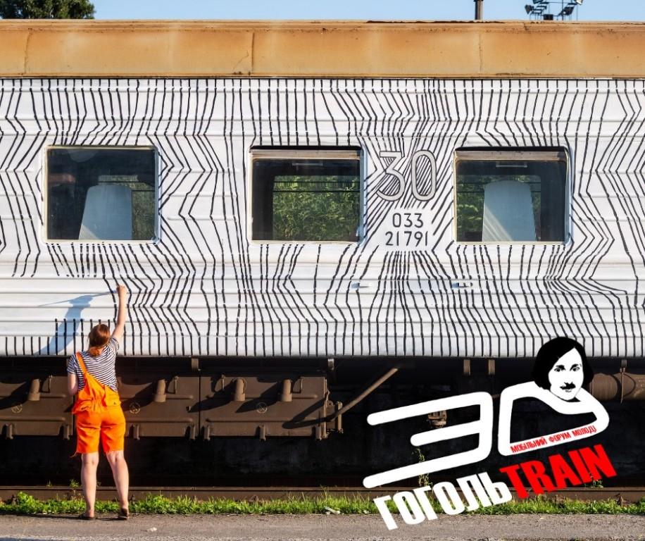 Гоголь TRAIN2