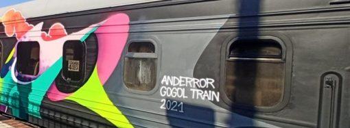 В Одессе встретили красочный арт-поезд «Гоголь TRAIN» (фото)