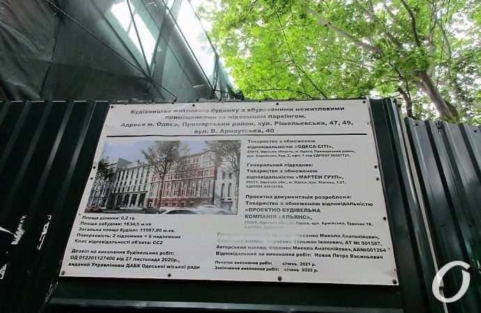 Защитники «типографии Фесенко» сообщают о демонтаже здания и обратились к министру культуры Украины