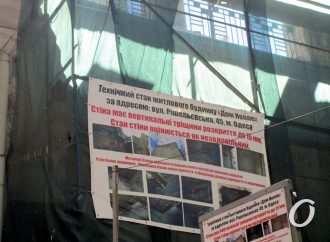 Одесская «типография Фесенко»: здания сносят, защитники продолжают взывать о помощи