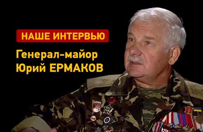 Интервью: Юрий Ермаков – Как хорошо быть генералом?