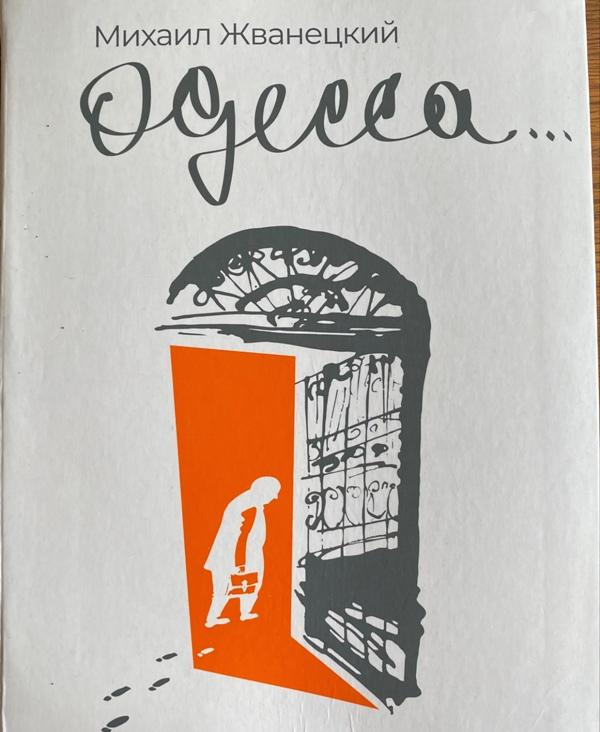 Новая книга Жванецкого2