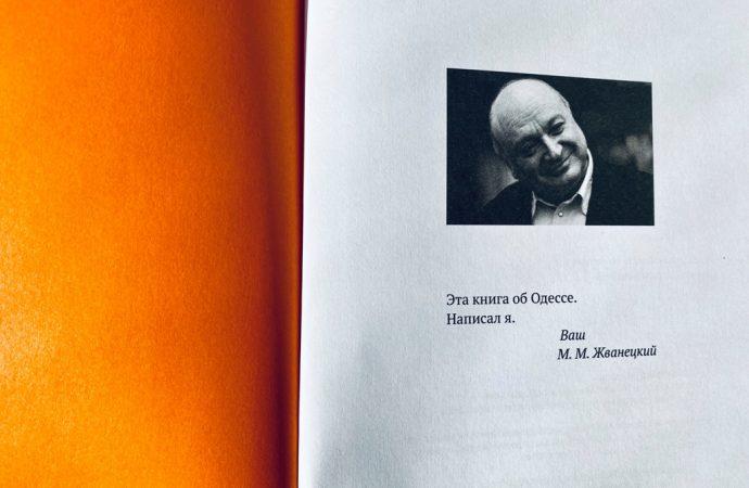 В Одессе презентовали новую книгу Михаила Жванецкого (фото)