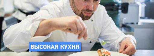 Ресторанный рейтинг Мишлен: оценят ли украинскую кухню?