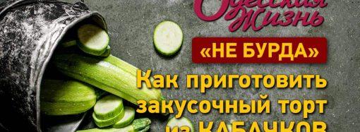 Не бурда: «Одесская жизнь» готовит летний торт из кабачков