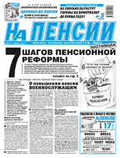 "Газета ""На пенсии"" на русском языке"