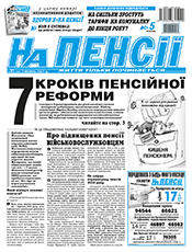 """Газета """"На пенсиі'"""" українською мовою"""