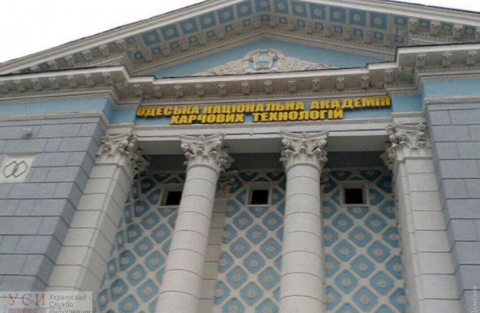 Одесский «пищевой» вуз реорганизовали в технологический университет