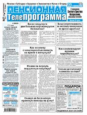 """Газета """"Пенсионная телепрограмма"""" на русском языке"""
