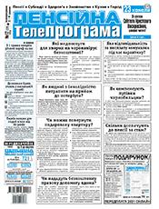 """Газета """"Пенсійна телепрограма"""" українською мовою"""