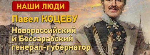 Наши люди: генерал-губернатор Новороссийский и Бессарабский Павел Коцебу