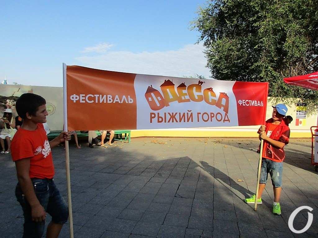фестиваль «Рыжий город»3