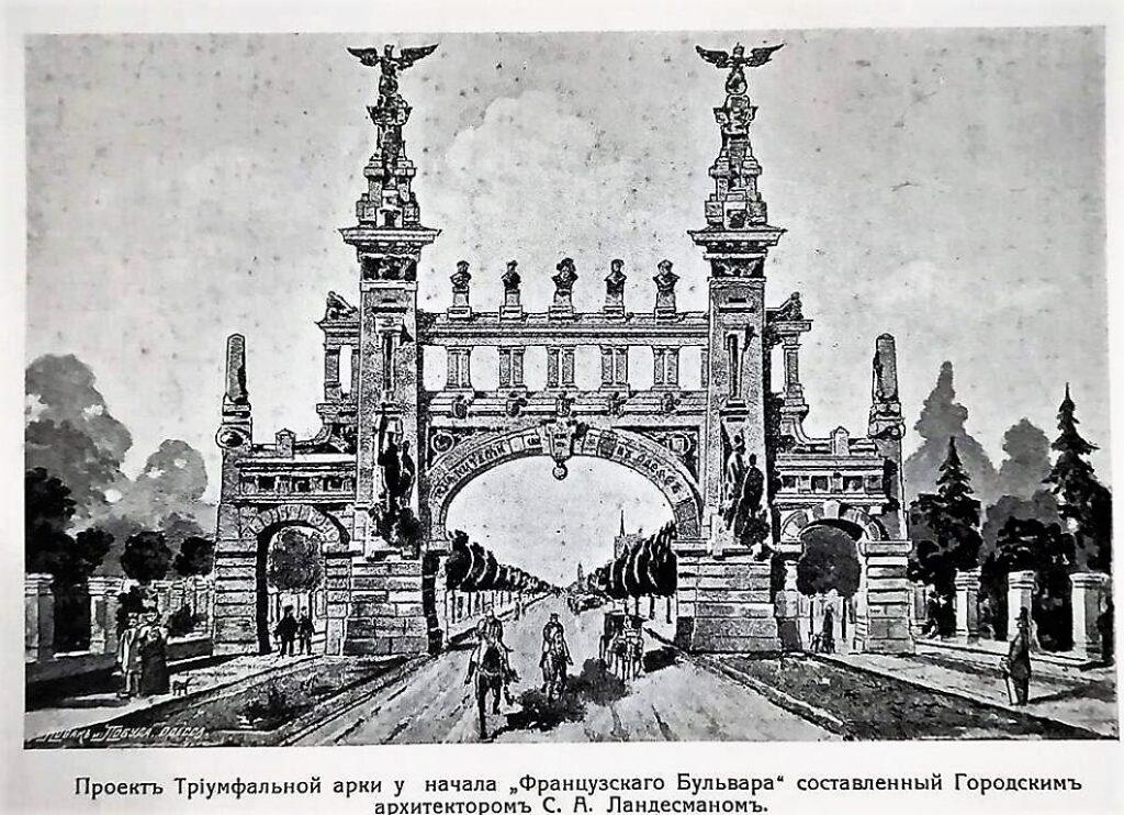 Триумфальная арка Одесса