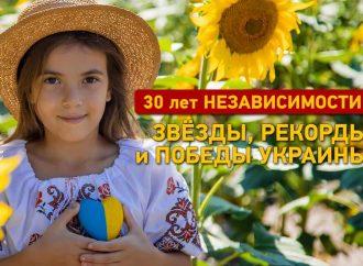 30 лет Независимости: звёзды, рекорды и победы Украины