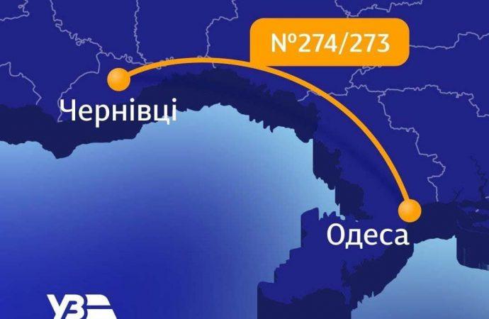 В Одессу отправился еще один дополнительный поезд – когда и откуда