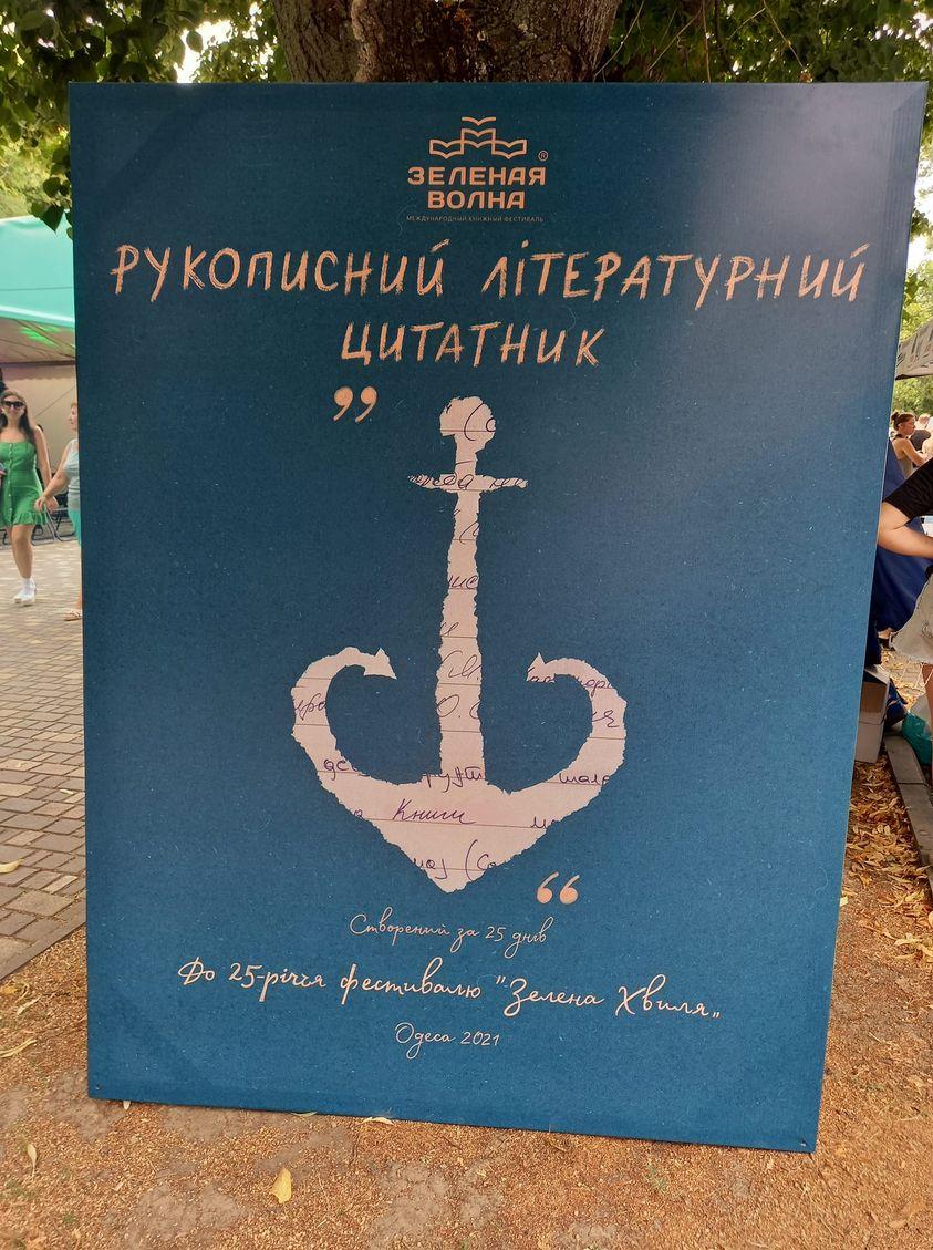 рекорд Одесской научной библиотеки3