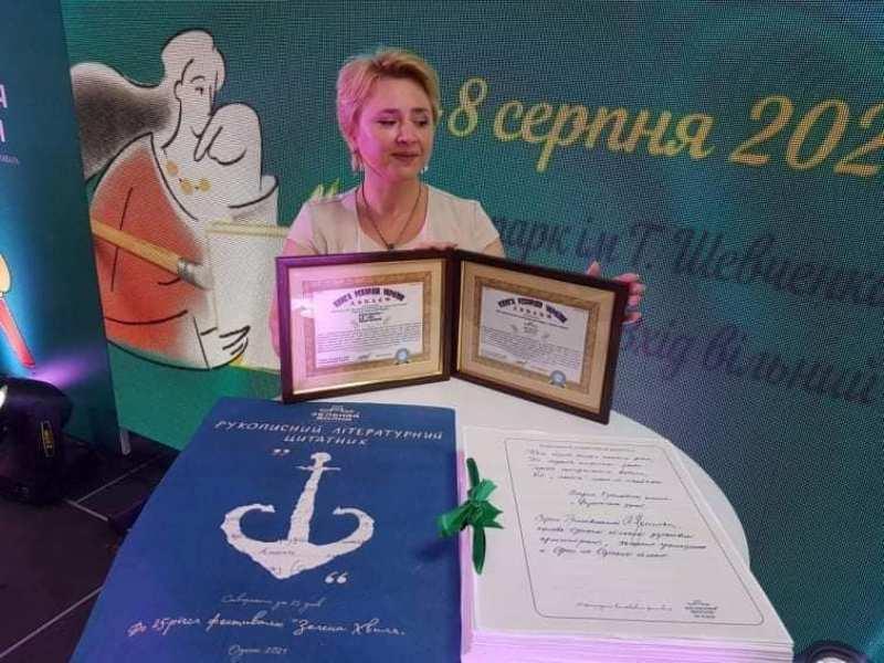 рекорд Одесской научной библиотеки2