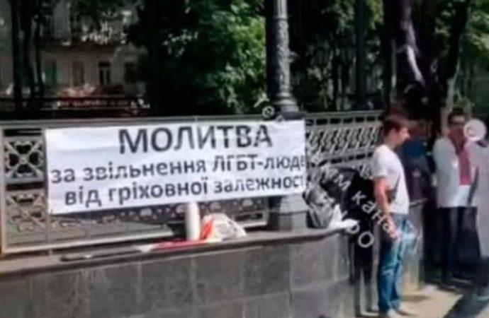 В Одессе решили «лечить» участников гей-парада молитвами и Библией (видео)