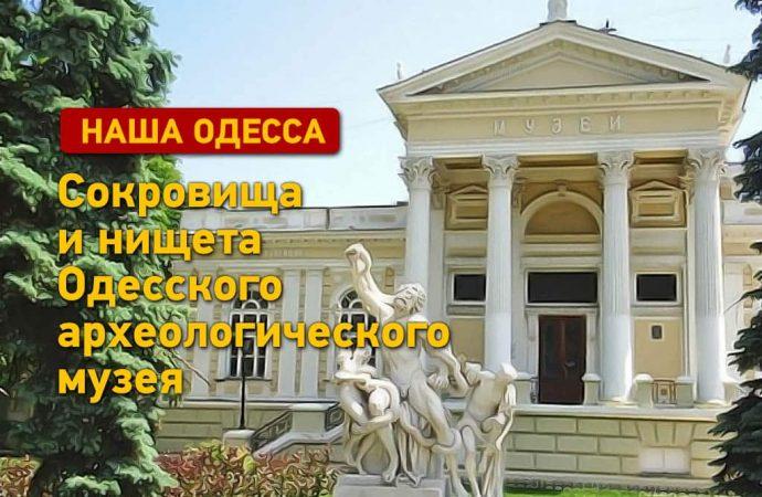 Сокровища и нищета Одесского археологического музея