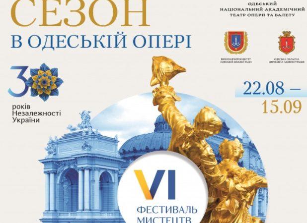 В Одессе в этом году обещают грандиозный «Бархатный сезон»