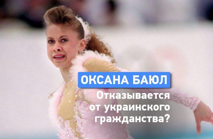 Почему олимпийская чемпионка Оксана Баюл отказывается от украинского паспорта?