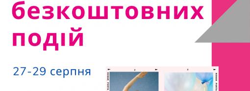 Афіша безкоштовних подій Одеси 27-29 серпня