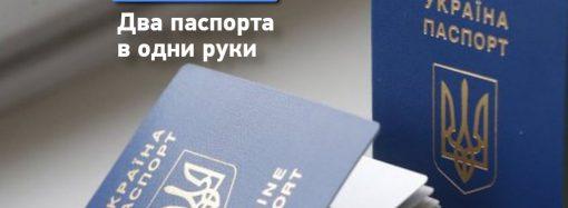 Два заграничных паспорта в одни руки — почему Евросоюз против