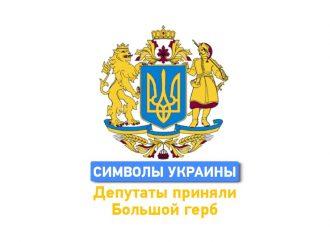 Подарок ко дню независимости: депутаты одобрили Большой герб Украины