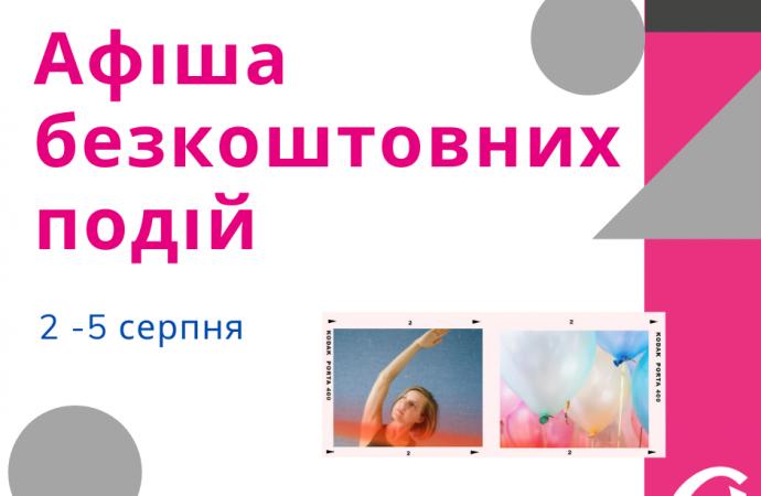 Афіша безкоштовних подій міста 2 – 5 серпня