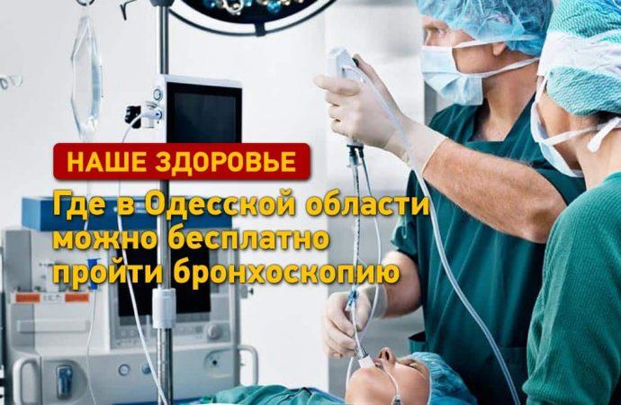 Где в Одесской области можно бесплатно пройти бронхоскопию и зачем это делать?