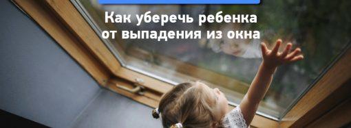 Меры предосторожности, чтобы ребенок не выпал из окна