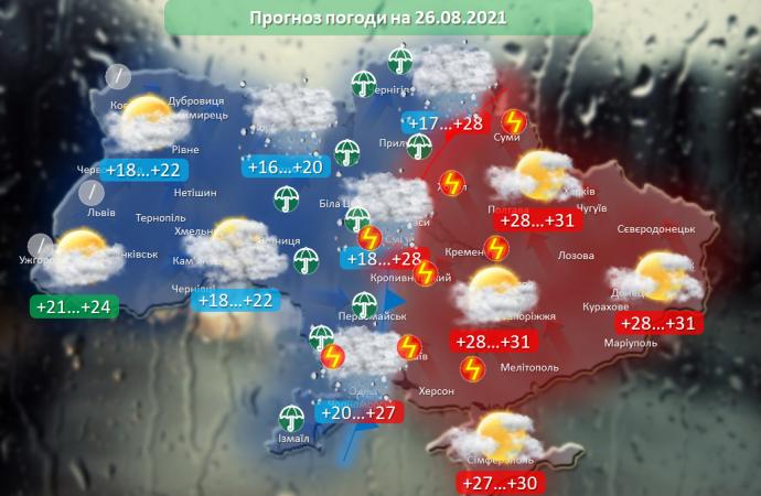Погода в Одессе 26 августа: синоптики прогнозируют изменения