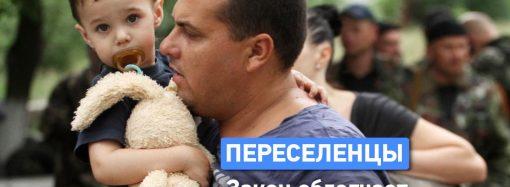 Переселенцев из Крыма и Донбасса освободили от некоторых обязательств по кредитам