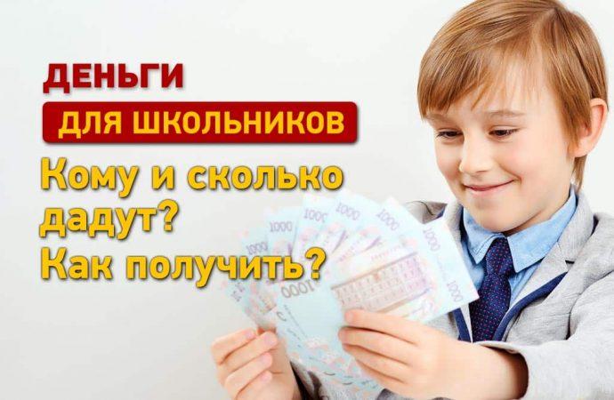 Деньги для школьников: кому и сколько дадут, как получить?