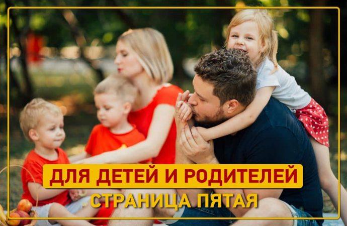 Страничка для детей и родителей – выпуск пятый