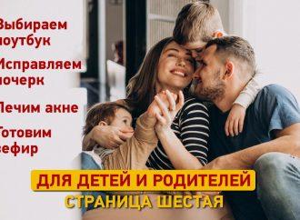 Страница для детей и родителей: выпуск шестой