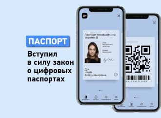 Электронный паспорт в «Дія» стал официальным документом