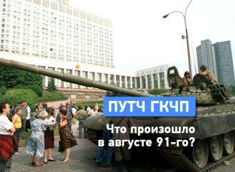 Августовский путч ГКЧП: что произошло в 1991 году?