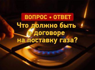 Вопрос — ответ: что должно быть в договоре на поставку газа?