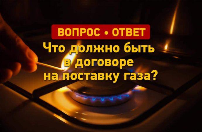 Вопрос – ответ: что должно быть в договоре на поставку газа?