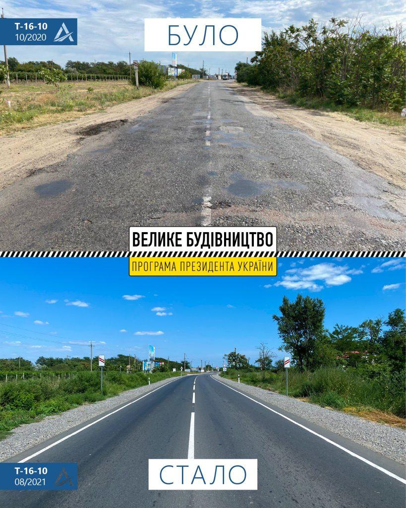 дорога в Сергеевку
