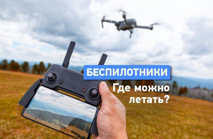 Где в Одессе можно запускать в небо дроны и квадрокоптеры