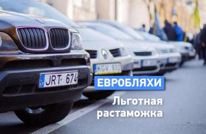 Льготная растаможка автомобилей на «евробляхах»: что нужно знать